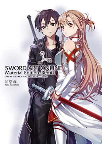 ソードアート・オンライン マテリアル・エディション:リミックス