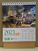 江ノ電江ノ島電鉄フォトカレンダー2021 付録のりおりくん引換券なし