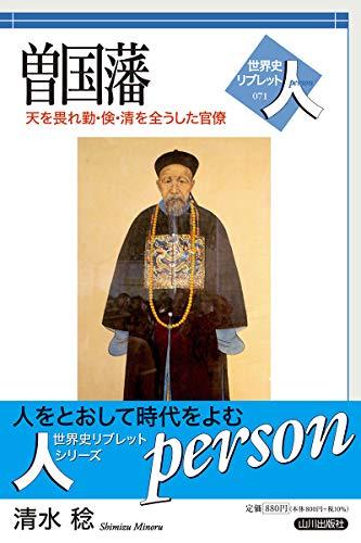 曽国藩: 天を畏れ勤・倹・清を全うした官僚 (世界史リブレット人 71)