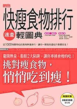 Paperback The Slim Fast food rankings Quick Light Reading books: pick lean foods to eat lean quietly! (Paperback) (Traditional Chinese Edition) [Unknown] Book