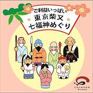 『ご利益いっぱい 「柴又七福神めぐり」』のカバーアート