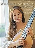 GG656 朴葵姫校訂・運指「ギターソロコレクション 佐藤弘和作品集」