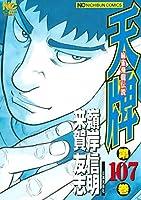 天牌 コミック 全107巻セット
