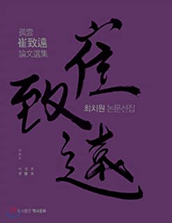Choi Chi Wons Thesis Collection (Korean Edition)