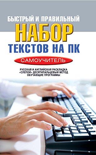 Быстрый и правильный набор текстов на ПК. Самоучитель (Russian Edition)