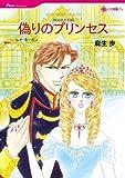 偽りのプリンセス 失われた王冠 (ハーレクインコミックス)