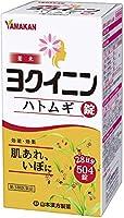 【第3類医薬品】山本漢方ハトムギ錠 504錠 ×2