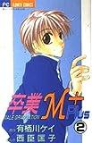 卒業M+ 2 (フラワーコミックス)
