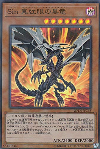 遊戯王 20TH-JPC68 Sin 真紅眼の黒竜 (日本語版 スーパーレア) 20th ANNIVERSARY LEGEND COLLECTION