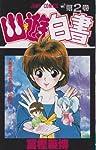 幽★遊★白書 2 (ジャンプコミックス)