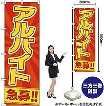 のぼり旗 アルバイト 急募 YN-2046(三巻縫製 補強済み)