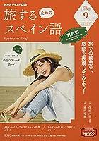 NHKテレビ旅するためのスペイン語 2021年 09 月号 [雑誌]