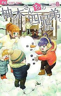 柚木さんちの四兄弟。 コミック 1-8巻セット
