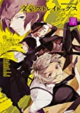 Bungo Stray Dogs Official Anthology - Hana -