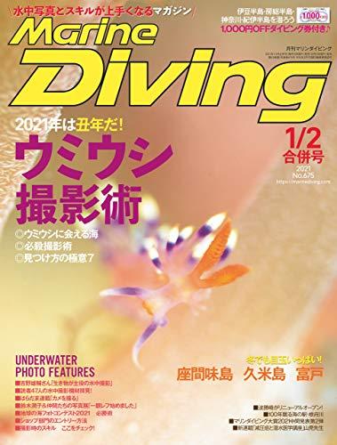 Marine Diving (マリンダイビング) 2021年 01・02月合併号 No.675 [雑誌]
