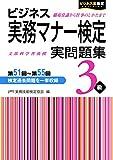 ビジネス実務マナー検定 実問題集3級 第51回~第55回