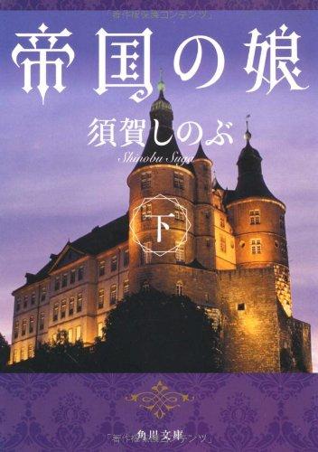 帝国の娘 下 (角川文庫)