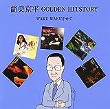 筒美京平 GOLDEN HITSTORY~WAKU WAKUさせて~