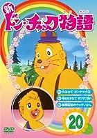 新 ドン・チャック物語20[DVD]