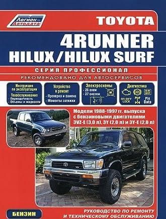 Toyota 4Runner, Hilux, Hilux Surf. Modeli 1988-1997 gg. vypuska s benzinovymi dvigatelyami. Ustroystvo, tehnicheskoe obsluzhivanie i remont