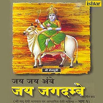 Jai Jai Ambe Jai Jagdambe, Vol. 1