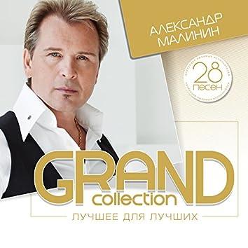 Grand Collection (Лучшее для лучших)