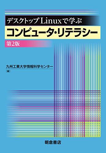 デスクトップLinuxで学ぶコンピュータ・リテラシー(第2版)
