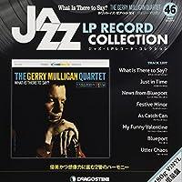 ジャズLPレコードコレクション 46号 (ホワット・イズ・ゼア・トゥ・セイ ジェリー・マリガン) [分冊百科] (LPレコード付) (ジャズ・LPレコード・コレクション)
