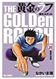 黄金のラフ ~草太のスタンス~ 31 (ビッグコミックス)