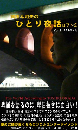 loft2 okadtosio no hitoriyawa vol1 001-2 OkadaTosio no hitoriyawa (Japanese Edition)