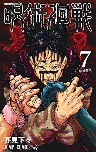 呪術廻戦 7 (ジャンプコミックス)