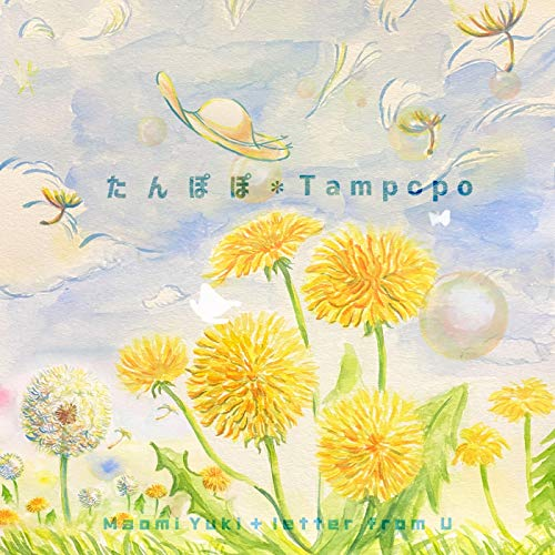 Tampopo (Maomi Yuki with letter from U ver.)