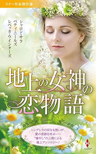 スター作家傑作選~地上の女神の恋物語~ (ハーレクイン・スペシャル・アンソロジー)