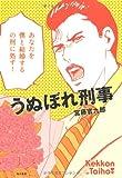 うぬぼれ刑事 - 宮藤 官九郎