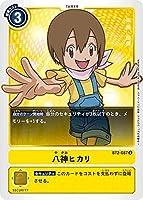 デジモンカードゲーム BT2-087 八神ヒカリ (R レア) ブースター ULTIMATE POWER (BT-02)