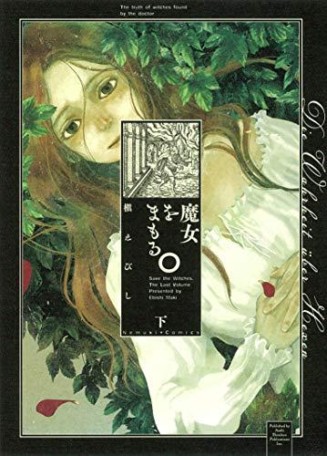 魔女をまもる。下 (Nemuki+コミックス)