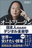 オードリー・タン 日本人のためのデジタル未来学