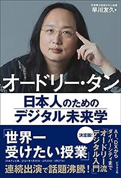 [早川友久]のオードリー・タン 日本人のためのデジタル未来学