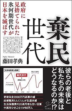 棄民世代 政府に見捨てられた氷河期世代が日本を滅ぼす (SB新書)