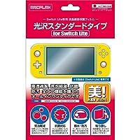 Switch Lite専用 液晶画面保護フィルム 光沢スタンダードタイプ for Switch Lite