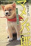 幼獣マメシバ マメシバ一郎 一郎と二郎の奇妙な生活 (竹書房文庫)