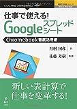 仕事で使える!Googleスプレッドシート Chromebookビジネス活用術 (仕事で使える!シリーズ(NextPublishing))