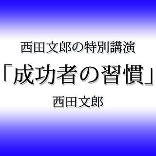 『西田文郎の特別講演「成功者の習慣」』のカバーアート