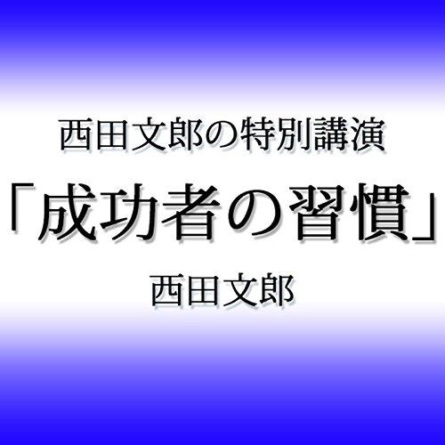 西田文郎の特別講演「成功者の習慣」 | 西田 文郎