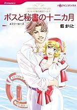 ボスと秘書の十二カ月 キンケイド家の遺言ゲーム (ハーレクインコミックス)