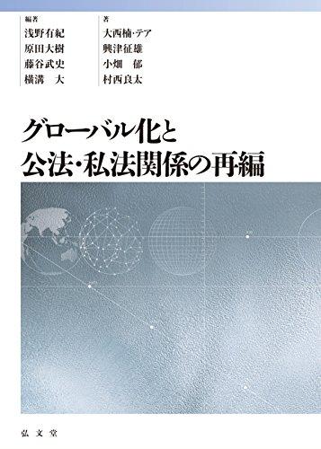 グローバル化と公法・私法関係の再編の詳細を見る