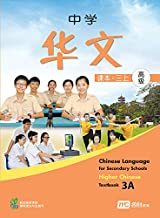 Higher Chinese Language Textbook 3A for Secondary Schools (HCLSS)