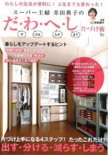 スーパー主婦井田典子の「だ・わ・へ・し」片づけ術 (TJMOOK)