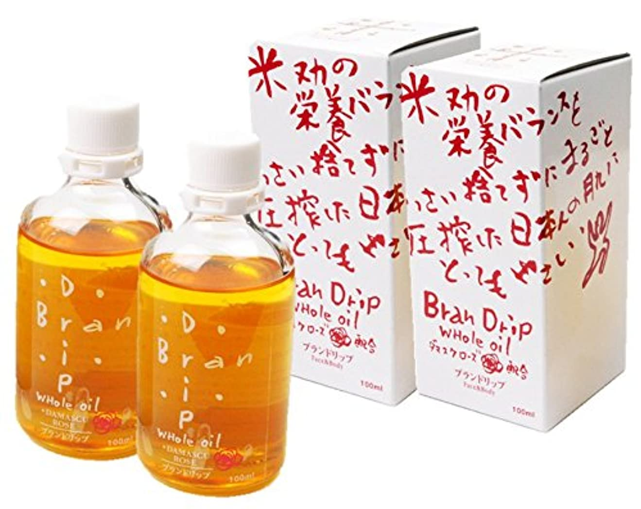 水没契約する湿原【2本セット】 ブランドリップ BranDrip 食べても安心、米ぬかホールスキンオイル