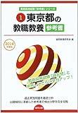 東京都の教職教養参考書 2014年度版 (教員採用試験「参考書」シリーズ)